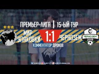 Чемпионат «ЛФЛТО» 2021   «Премьер-Лига»   15-ый тур   «Мир Упаковки» 1:1 «Чернозем»