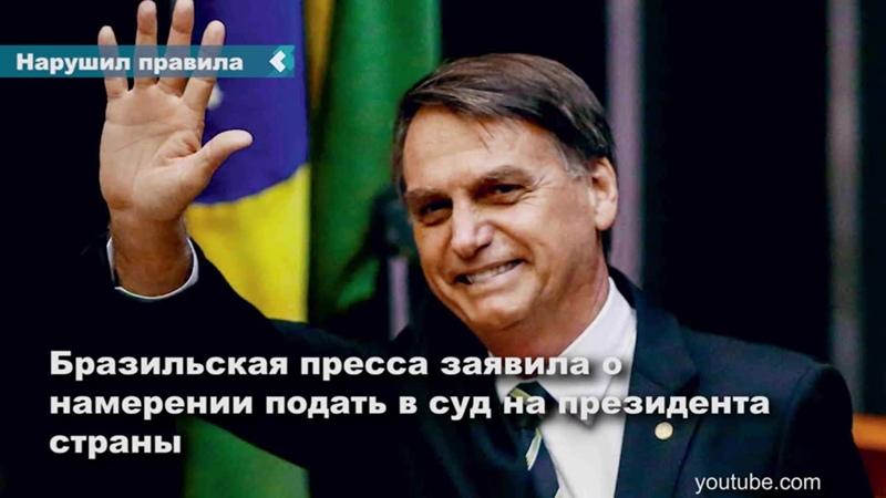 Президента Бразилии решили засудить из-за нарушения правил самоизоляции