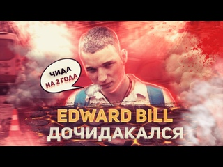 Edward Bill - БЕЗБАШЕННЫЙ ПРАНКЕР  ИТОГИ СУДА (Эдвард Бил)