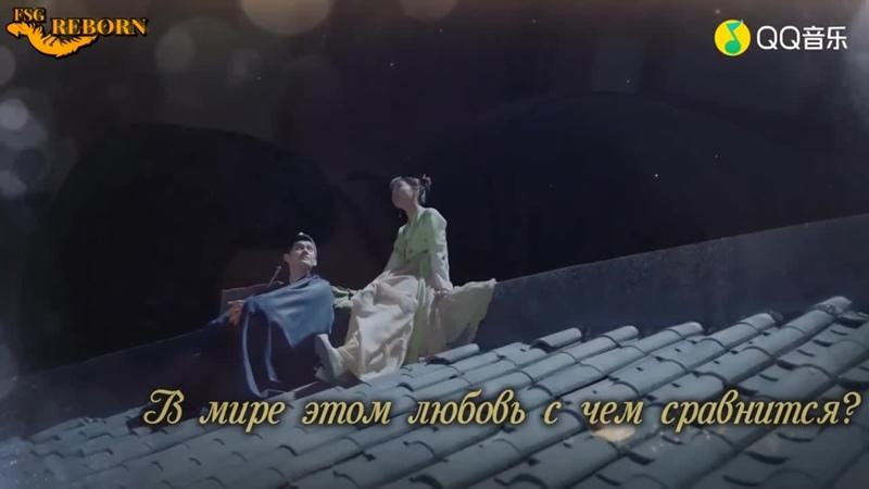 Fsg Reborn OST Легенда о двух сёстрах в смутные времена Одинокое сердце