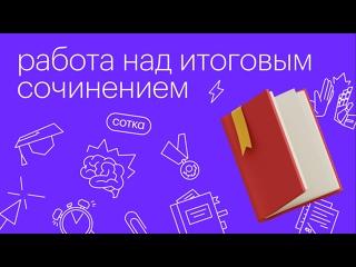 Итоговое сочинение | Русский язык ЕГЭ