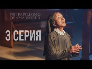 Papillon & Drama World : The Beginning | Л.У.К.А: Начало - 3/12 (рус.саб)