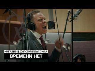 Нигатив & Хип-Хоп Классика - Времени нет