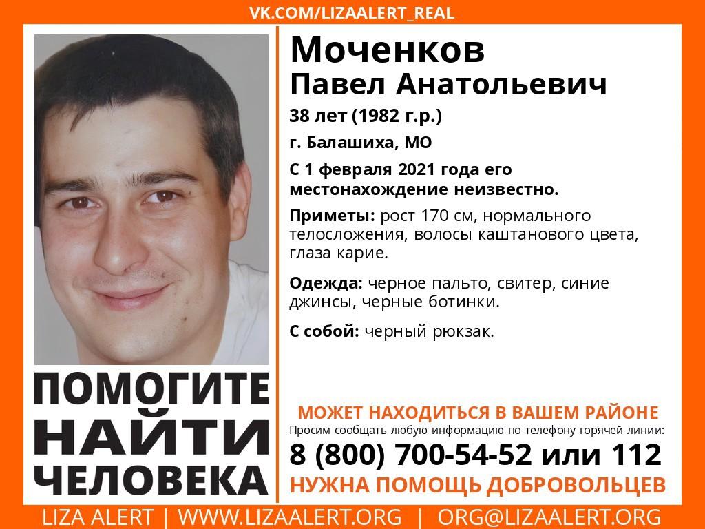 Внимание! Помогите найти человека! Пропал #Моченков Павел Анатольевич, 38 лет, г