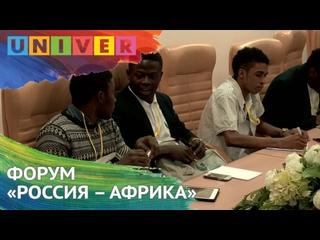"""Форум """"Россия Африка"""""""