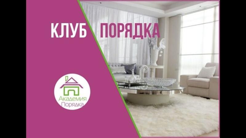 Новый учебный год в Академии Порядка Эфир со Светланой Серяковой