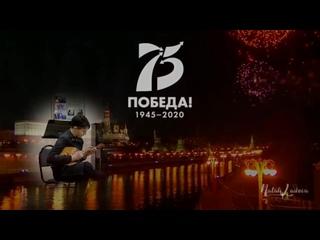 Видеопоздравление - С ДНЕМ ПОБЕДЫ!