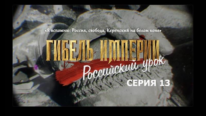Новый фильм отца Тихона Шевкунова Гибель империи Российский урок 13 серия