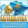 Сертификационный центр Астанатест