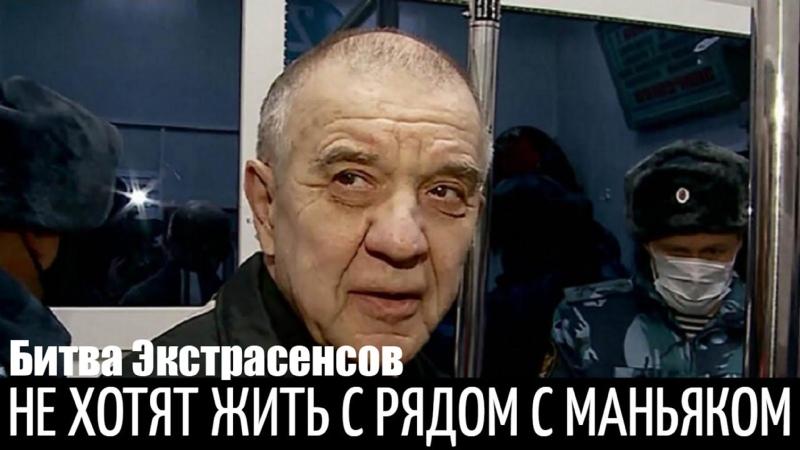 Битва Экстрасенсов Скопинский маньяк Виктор Мохов