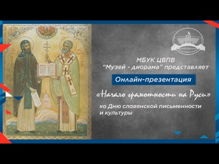 Онлайн-презентация «Начало грамотности на Руси» ко Дню славянской письменности и культуры