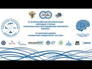 Открытие КИМО-2021 и 4-ой научной школы ПУ ИО РАН