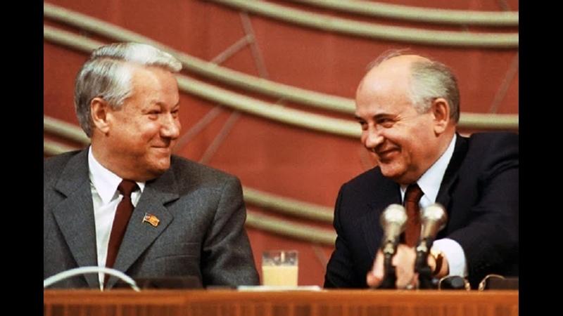 Эволюция подонков Ельцин хвалит Ленина И выступление Ельцина в Конгрессе США Назад в будущее СССР 2 0