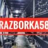 AutoShop <<RAZBORKA58>>