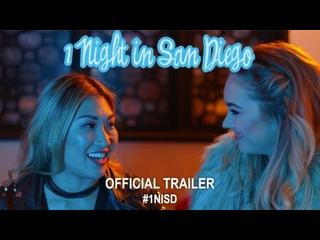 Одна ночь в Сан-Диего (2020)