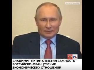 Владимир Путин отметил важность российско-французских экономических отношений