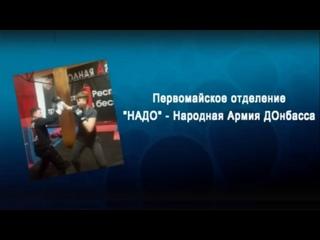 """Первомайское отделение """"НАДО"""". Бокс"""