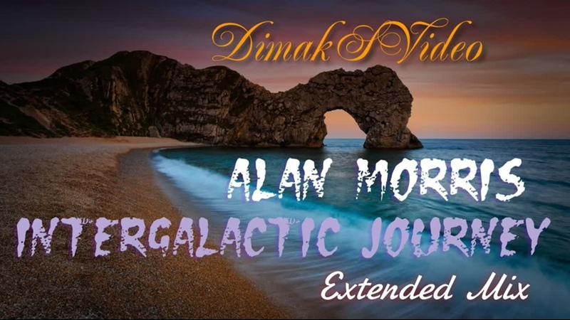 Alan Morris - Intergalactic Journey (Extended Mix) (Весенний Trance Relax от DimakSVideo)