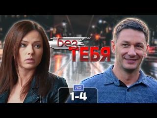 Бeз тe6я / 2021 (мелодрама, детектив). 1-4 серия из 16 HD