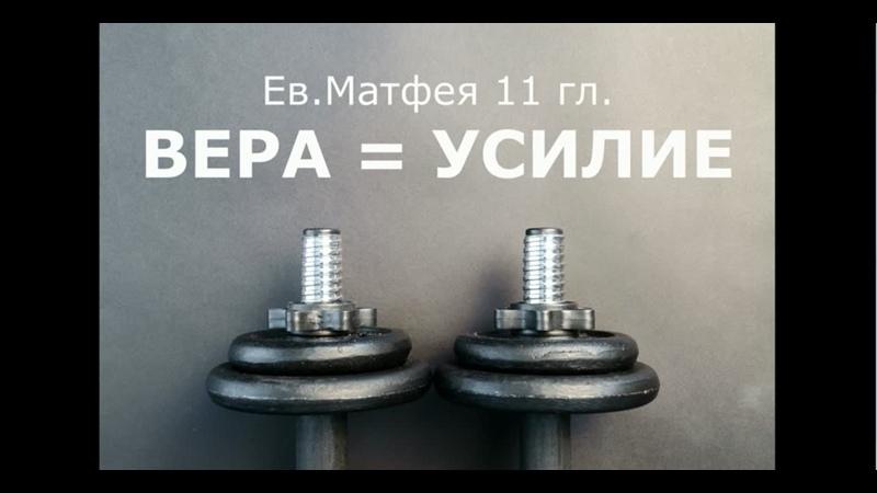 035 Ев Матфея 11 гл Вера=Усилие
