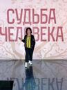 Бабкина Надежда   Москва   13