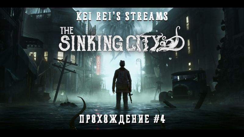 Game Общение и прохождение The Sinking City 4