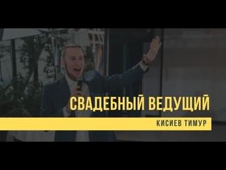 Ведущий Волгоград | Эмоции гостей