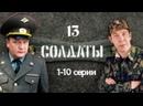 Солдаты, 13 сезон, 1-10 серии из 64, комедия, драма, Россия, 2007
