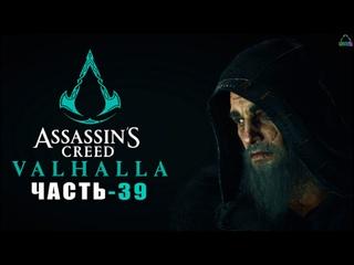 Assassin's Creed: Valhalla ➤ Прохождение игры ➤ Часть - 39