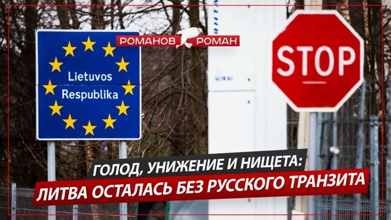 Голод унижение и нищета Литва осталась без русского транзита