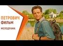 Петрович - Фильм Русские мелодрамы. Российские фильмы и сериалы