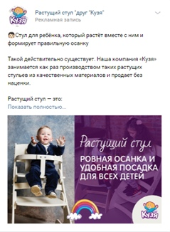 Кейс по рекламной кампании для «Растущий стул «Кузя», изображение №15