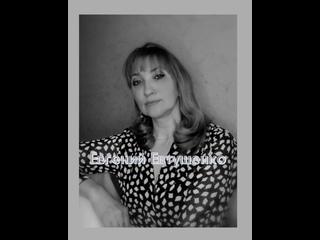 Всегда найдется женская рука/Евгений Евтушенко/читает Светлана Степчук