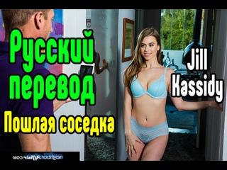 Jill Kassidy секс с молодой большие сиськи big tits [Трах, all sex, porn, big tits , Milf, инцест порно blowjob brazzers секс