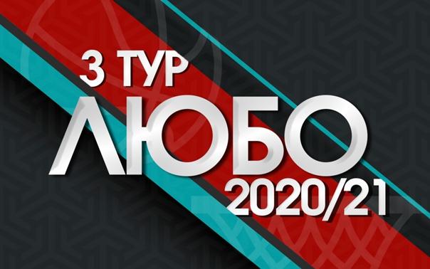 ЛЮБО 2020/21. 3 Тур