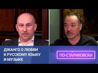 Джанго о любви к русскому языку и музыке. Николай Стариков. ФАН-ТВ