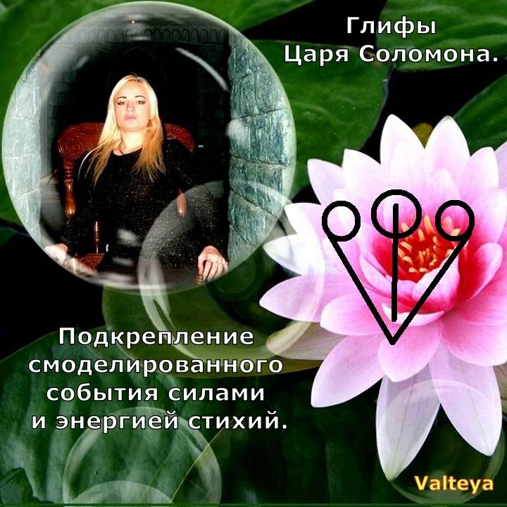 глиф - Online Школа Магии Елены Руденко ( беЗоплатное обучение ). - Страница 5 DnfJESHKylY