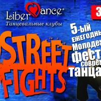 Фотография Street Fights
