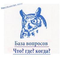 Baza Voprosov Chgk