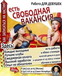 работа по выходным девушкам москва
