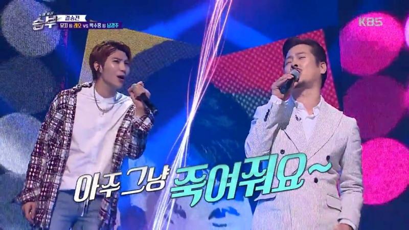 170211 KBS Singing Battle LEO vs Nam Kyung Joo - Park Hyun Bin Shabang Shabang cover