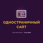 Одностраничный сайт
