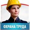 Охрана труда, пожарная безопасность, ГО и ЧС