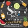 Электронные сигареты SIGA.PRO