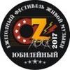 OZ-ROCK - Фестиваль живой музыки