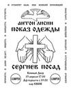 Лисин Антон      44