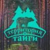 Территория тайги