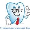 """Стоматологический центр """"Николь"""""""