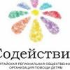 Содействие Благотворительный-Фонд-Социально