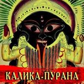 Калика-пурана